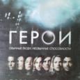 Отдается в дар Первый сезон сериала «Герои»
