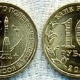 Отдается в дар 10 рублей 50 лет первого полета в космос