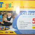 Отдается в дар сертификат на 500 руб.в детском интернет-магазине