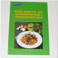 Отдается в дар книга кулинарных рецептов для микроволновки