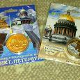Отдается в дар Жетоны «Санкт-Петербург» и «Исаакиевский собор».