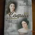 Отдается в дар Книга Татьяны Фадеевой «Две Софии и Пушкин»