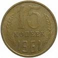 Отдается в дар Монета 15 копеек. 1961 год.