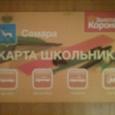 Отдается в дар Транспортная карта Школьника (не рабочая)))