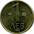 Отдается в дар Монеты 1 Лев Болгария 1992 г и 20 стотинки 1974 г тоже Болгария