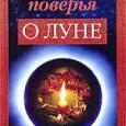 Отдается в дар Книга «народные поверья о луне»