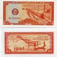 Отдается в дар Камбоджа 0,5 риель 1979 0.5 Riels 1979 г