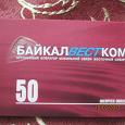 Отдается в дар Карточка оплаты оператора мобильной связи «БайкалВестКом»