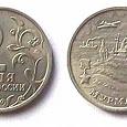 Отдается в дар Монетка 2 рубля Мурманск