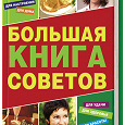 Отдается в дар Книга «Большая книга советов»