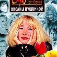 Отдается в дар Женские истории Оксаны Пушкиной