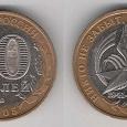 Отдается в дар Монета 10 рублей Никто не забыт.Ничто не забыто