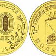 Отдается в дар 10 рублей — Полярный — 2012г.
