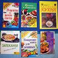 Отдается в дар Книги по кулинарии, сборники рецептов