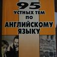 Отдается в дар Книга «95 устных тем по английскому языку».
