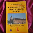Отдается в дар Для изучающих польский язык