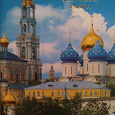 Отдается в дар Свято-Троицкая Сергиева Лавра