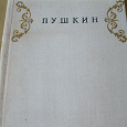 Отдается в дар Книга 1972г про г.Пушкин