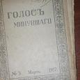 Отдается в дар Журнал «Голос минувшего» за март 1917 года