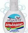 Отдается в дар Альбадент освежитель для полости рта