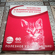 Отдается в дар лакомство для котят (витаминки )