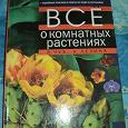 Отдается в дар Книга «Все о комнатных растениях»