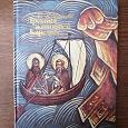Отдается в дар Книга «Древняя живопись Карелии».