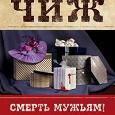 Отдается в дар Книга Антон Чиж «Смерть мужьям!»