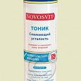 Отдается в дар Тоник NovoSvit