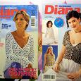 Отдается в дар журналы по вязанию Diana маленькая