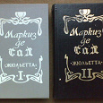 Отдается в дар Книги Маркиз де Сад «Жюльетта» I и II тома