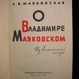 Отдается в дар Маяковская Л., «О Владимире Маяковском».