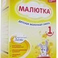 Отдается в дар Сухая детская молочная смесь «Малютка» от Nutricia +0 мес.