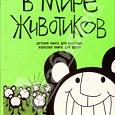 Отдается в дар Книга «В мире животиков»