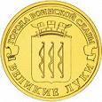 Отдается в дар 10 р. Монета Великие Луки