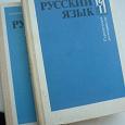 Отдается в дар учебник по русскому языку(справочные материалы)