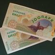 Отдается в дар Билет из Московского зоопарка