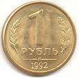 Отдается в дар Рубли 1992г., 300шт