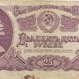 Отдается в дар СССР 25 Рублей