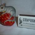Отдается в дар мышка-клубничкоедка)))