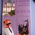 Отдается в дар Путеводитель — Киев