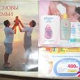 Отдается в дар Косметика для малышей, купон и журнал.
