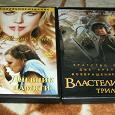 Отдается в дар Властелин колец (трилогия), Степфордские жены + Дневник памяти (2 DVD)
