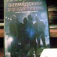 Отдается в дар DVD «Бермудский треугольник», сериал