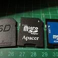 Отдается в дар адаптеры для microsd