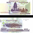 Отдается в дар Камбоджа.100 риелей.2001