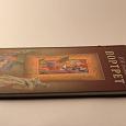 Отдается в дар Книга «Портрет» Н. В. Гоголь.