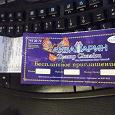 Отдается в дар билет в детский театр