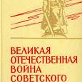 Отдается в дар Книга. «Великая отечественная война Советского Союза 1941-1945. Краткая история»