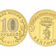 Отдается в дар Монета, 10 рублей 2011 года, из серии ГВС Белгород